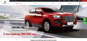 Москва рейтинг автосалонов рено в купить машину в кредит в москве в автосалоне
